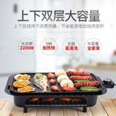 電烤盤 美規燒烤爐電烤爐家用無煙多功能電燒烤架不粘烤魚盤 麻吉鋪