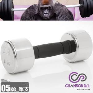 【Chanson】電鍍5KG啞鈴.5公斤啞鈴電鍍啞鈴.重力舉重量訓練.運動健身器材.推薦哪裡買專賣店