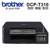 Brother DCP-T310 原廠大連供三合一複合機【抽台北沖繩來回機票】
