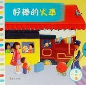 【上人】好棒的火車(推拉書)【英國 Campbell 好奇寶寶 推 拉 搖 轉 書 操作 玩具 書