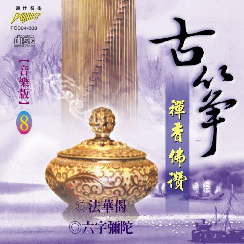 古箏 禪香佛讚 音樂版 8 CD (音樂影片購)