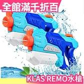 【550ml 2入組】日本 水槍 8-9m 射程 KLAS REMO 2020新款 超強力 遠距離 噴水槍【小福部屋】