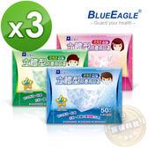 【藍鷹牌】藍色 5-12歲專用 立體防塵口罩 50入x3盒(寶貝熊圖案)
