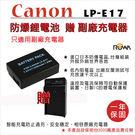 ROWA 樂華 CANON LP-E17...