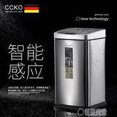 德國CCKO智能感應垃圾桶家用創意免腳踏自動電動衛生間廚房客廳筒   草莓妞妞