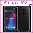 HTC U11 EYEs 6吋 四角加厚氣墊背蓋 透明手機殼 防摔保護套 TPU手機套 矽膠軟殼 全包邊保護殼