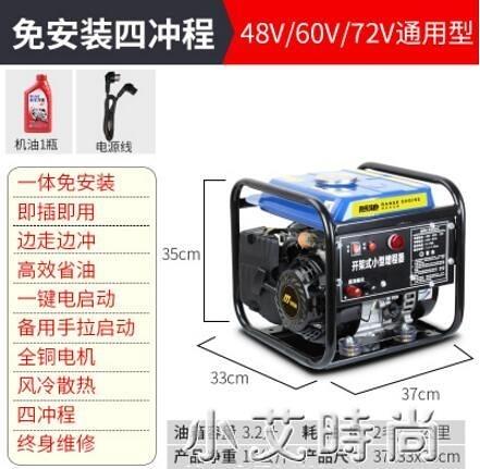 電動車增程器兩輪發電機48v60v72v電瓶車二三輪免安裝手提小型 NMS 220v小艾新品