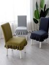 椅套 針織家用彈力座椅套餐椅墊套裝簡約酒店凳子套餐桌椅子套罩通用 宜品