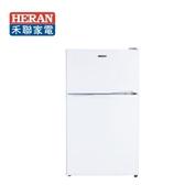 *預購*【禾聯 HERAN】100L 雙門小冰箱《HRE-B1012》全新原廠保固
