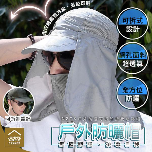 全方位隔熱防曬遮臉遮陽帽 防紫外線太陽帽 防曬帽 沙灘帽 4色可選【VA950】《約翰家庭百貨