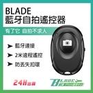 【刀鋒】BLADE手機藍牙自拍遙控器 現貨 當天出貨 手機拍照遙控器 自拍器 藍牙遙控器