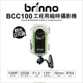 Brinno BCC100 工程用 縮時攝影機 公司貨 監工紀錄 【12期0利率+送32G】 薪創數位