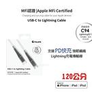 120公分 MFI認證 北極星 支援PD快充 Type-C to Lightning 強韌編織 充電傳輸線 蘋果認證 傳輸線 充電線