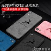 手機殼iphonexr手機殼iPhonexr保護套蘋果XR布紋xr潮牌超薄硅膠歌莉婭