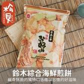 《松貝》鈴木綜合海鮮煎餅130g【4571397156589】aa63