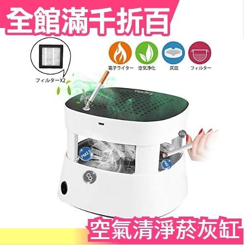 日本 空氣清淨菸灰缸 USB充電式 內建點煙器 附活性炭過濾器 空氣清淨 3段式風速切換【小福部屋】