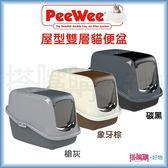 [現貨] PeeWee 必威 『 屋型 雙層 貓便盆  貓砂盆 』 碳黑 / 槍灰 / 象牙棕 【搭嘴購】