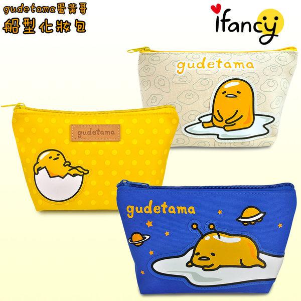 蛋黃哥船型化妝包 正版授權 仿帆布包 零錢包 筆袋 鉛筆盒 收納包 包包 收納袋 ifancy