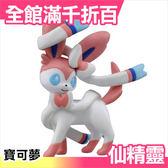 【小福部屋】日本 Takara Tomy 仙精靈模型 仙子伊布 寶可夢 神奇寶貝 pokemon 公仔【新品上架】