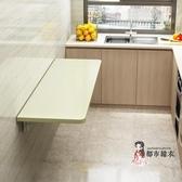 壁掛餐桌 壁掛折疊桌餐桌家用小戶型掛牆桌連壁桌廚房操作 牆上桌吃飯桌T