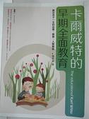 【書寶二手書T3/少年童書_EE5】卡爾威特的早期全面教育_國秀華
