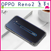 OPPO Reno2 Reno 2Z 四角加厚氣墊背蓋 半透明手機殼 軟殼保護套 TPU手機套 全包邊保護殼