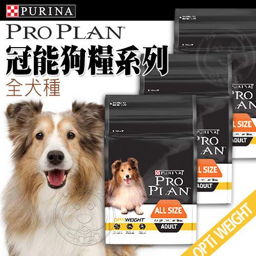 【培菓平價寵物網】  冠能Pro Plan》全犬種結紮體重維持配方-1.3kg
