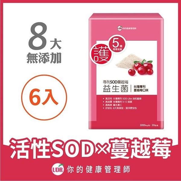【南紡購物中心】UDR專利SOD蔓越莓益生菌EX  x6盒