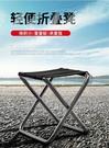 鋁合金折疊超輕凳子椅子便攜式釣魚椅子戶外馬扎小板凳家用小凳子 探索先鋒