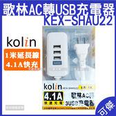充電器  Kolin歌林 4.1A 3USB充電器 KEX-SHAU22 充電器 五大保護迴路安全機制