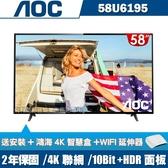 (送3好禮)美國AOC 58吋4K HDR聯網液晶顯示器+視訊盒58U6195