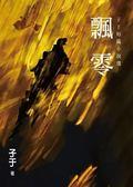 (二手書)飄零:子于短篇小說選