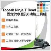 Topeak Ninja T Road 固定於水壺孔8功能工具組