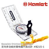 【Hamlet 哈姆雷特】Orienteering Compass 定向越野多功能折疊地圖尺指北針【B215-1】