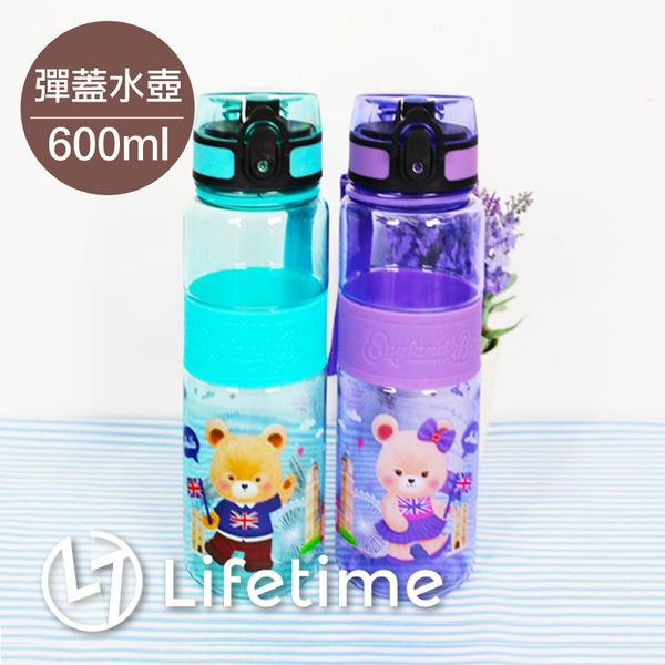 ﹝英國貝爾熊水壺600ml﹞正版塑膠水瓶 冷水瓶 隨行瓶 無塑化劑〖LifeTime一生流行館〗B05133