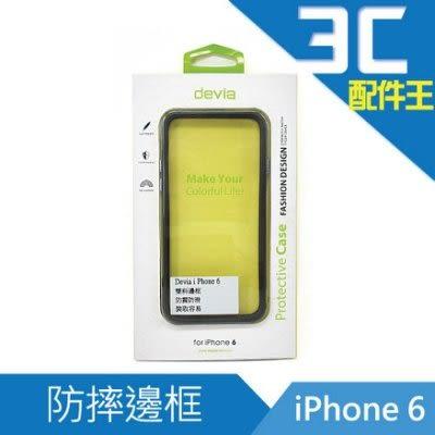 出清大特價 Devia iPhone 6 雙料邊框 防摔邊框 邊框殼 防摔殼 先創公司貨