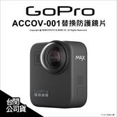 GoPro 原廠配件 ACCOV-001 MAX 替換防護鏡片 外掛式 保護鏡 防塵 公司貨★可刷卡★ 薪創數位