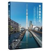東京攝點筆記日本自助旅拍全攻略(達人不藏私的晴空塔&東京鐵塔獨家視角)