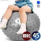 充氣45CM瑜珈刺球.抗力球按摩大球復健球體操球.普拉提球彼拉提斯球.運動用品器材.推薦哪裡買ptt