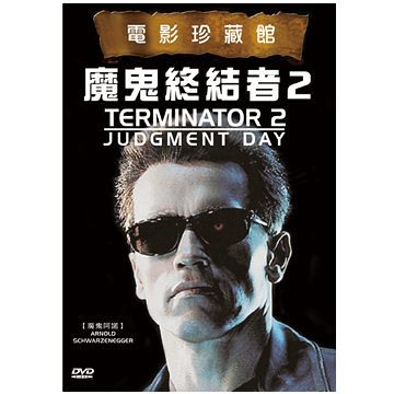 新動國際【魔鬼終結者2 】 SCHWARZENEGGER TERMINATOR II:JUDGMENT DAY-DVD