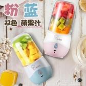 榨汁機便攜式榨汁機家用水果小型充電迷你炸果汁機電動學生 快速出貨