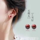 耳環 925耳釘女紅色石榴石耳環2020年新款潮小巧氣質簡約百搭耳飾 曼慕