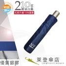 雨傘 陽傘 萊登傘 抗UV 防曬 輕量自動傘 防風抗斷 自動開合 銀膠 Leighton(深藍)