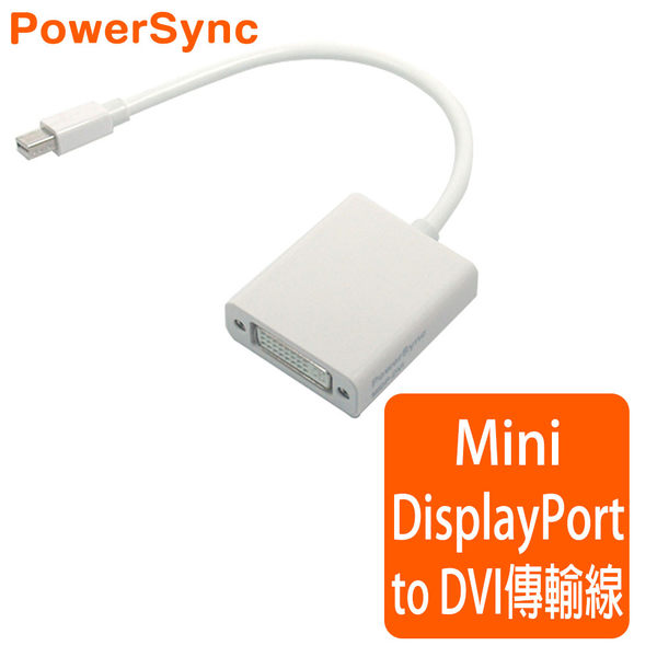 【群加 PowerSync】Mini DisplayPort to DVI 轉接線(MIDP-DVI)