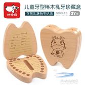 乳牙盒兒童乳牙紀念盒女孩乳牙盒男孩牙齒收藏盒木制寶寶掉換牙齒保存盒多莉絲旗艦店