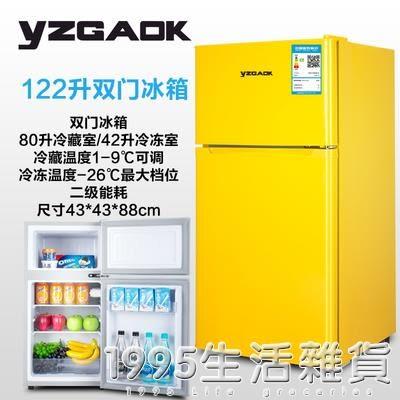 小冰箱小型冰箱迷你家用單門冷凍冷藏節能靜音宿舍租房用三雙開門 1995生活雜貨NMS