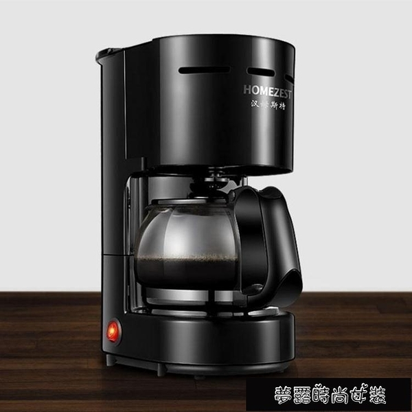 煮咖啡機家用 全自動滴漏美式迷你煮咖啡壺泡茶 C 【全館免運】