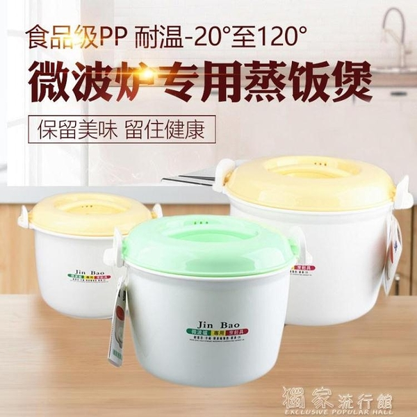 蒸屜微波爐專用器皿加熱碗煮飯煲塑膠蒸籠湯煲防溢蓋子格蘭仕美的通用 獨家流行館