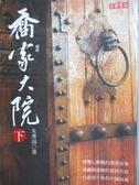 【書寶二手書T9/一般小說_LAR】喬家大院(下)_朱秀海