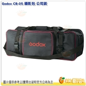 附背帶 神牛 Godox CB-05 攝影包 公司貨 中型加厚袋 閃光燈 棚燈 燈架 支架 腳架 反光傘袋 CB05